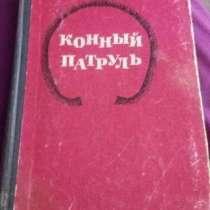 Книга Конный патруль, в Черняховске