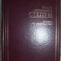 Ф А Степун Избранные сочинения, в Новосибирске