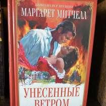 Книга «Унесённые ветром» М. Митчелл, в Ейске