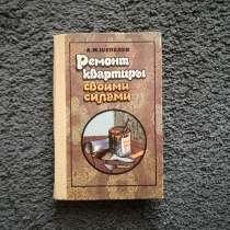 Ремонт квартиры своими руками, в Казани