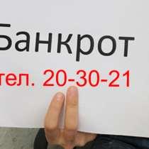Банкротство физических лиц, в Мурманске
