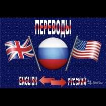Профессиональный перевод (качественно, быстро и недорого), в Москве