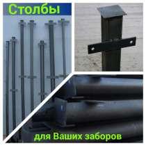 Металлические столбы для забора!, в г.Борисов