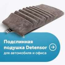 Подспинная подушка DETENSOR, в Москве