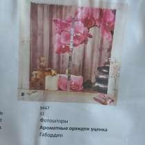 Фотошторы, в Новокузнецке