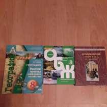 Учебники, в Москве