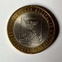10 рублей Белгородская область, в Санкт-Петербурге