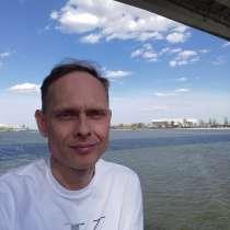 Андрей, 43 года, хочет познакомиться – Буду рад познакомится с девушкой и разбавить одиночество, в Ростове-на-Дону