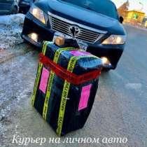 Доставка посылок, выкуп товара, в Новосибирске