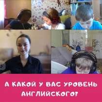 Экспресс-курс английского языка для школьников и взрослых, в Симферополе