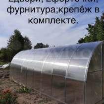 Теплицы с поликарбонатом с УФ защитой, в Волоконовке