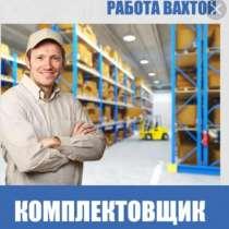 Грузчики-комплектовщики в Санкт-Петербурге, в Санкт-Петербурге