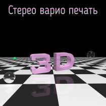 Реклама 3д (стерео-варио), в г.Минск