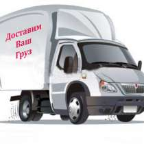 Ուղևորափոխադրումներ և Բեռնափոխադրումներ դեպի Ռուսաստան, в г.Ереван