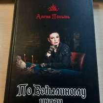 """Книга """"По Ведьминому указу"""", в Горнозаводске"""