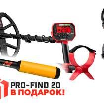 Металлоискатель Minelab VANQUISH 540 Pro-Pack, в г.Петропавловск