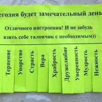 Расклейка объявлений в Железногорске, в Железногорске