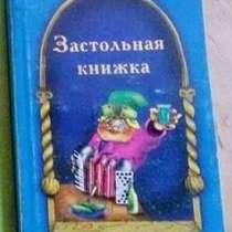 А. Б. Бережная «Застольная книжка», в г.Брест