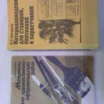 Справочники по материаловедению, в Москве