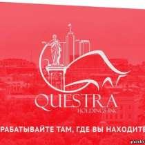 Questra world, в Ярославле