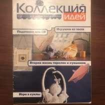 """Детский журнал """"Коллекция идей"""" 1/2002, в Москве"""