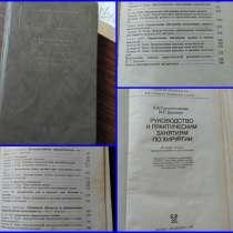 Книги и учебники, в г.Тирасполь