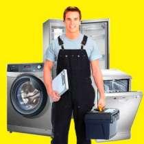 СПб Курсы по ремонту холодильников, стиральных машин, в Санкт-Петербурге