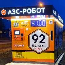 Мини АЗС, в Челябинске