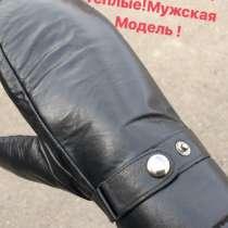 Рукавицы из овчины, в Красноярске
