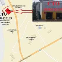 СТО, Автосервис, ремонт и обслуживание всех марок!, в г.Алчевск