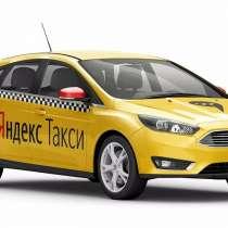 Требуются водители такси!, в Москве