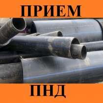 Скупаем отходы, куски, неликвид пластиковых труб ПНД, в Москве