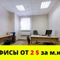 Офис 14 кв. м. в Полоцке, в г.Полоцк