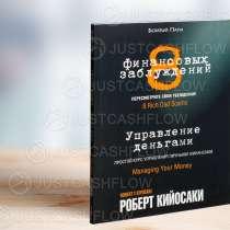 В ПРОКАТ 8 финансовых заблуждений. Все книги Кийосаки Астана, в г.Астана