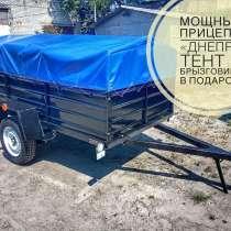 Купить усиленный прицеп Днепр-2500х1300 и другие модели!, в г.Днепропетровск