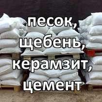 Цемент 50 кг/ песок сеянный/ керамзит 10/20/щебень, в Ростове-на-Дону
