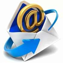 Рассылка по E-mail в Красноярске, в Красноярске
