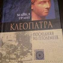"""Майкл Грант """"Клеопатра. Последняя из Птолемеев."""", в Самаре"""