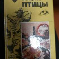 Продам редкие книги о вкусной и здоровой пищи, в Ростове-на-Дону