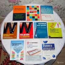 Книги по веб: проектирование, дизайн и вёрстка, в Екатеринбурге