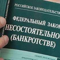Ежегодное повышение квалификации арбитражных управляющих, в Краснодаре