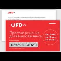 Код активации операторов фискальных данных, в Домодедове