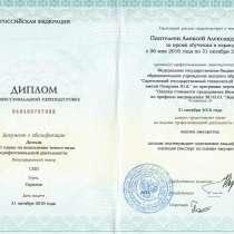 Независимая экспертиза, Оценка, Юридические услуги, в Самаре