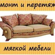 Обивка мягкой мебели. реставрация из массива дерева, в Обнинске