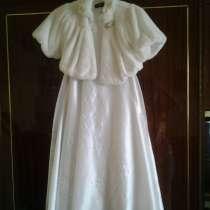Белое платье + накидка, в Снежинске
