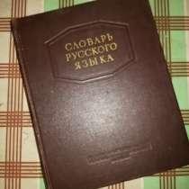 Словарь русского языка, в Перми