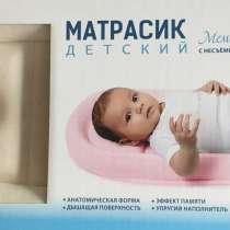 Матрасик детский, в Москве