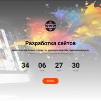 Разработаю сайт под ваш бизнес, до Нового Года 30% скидки, в Санкт-Петербурге