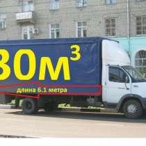 ГАЗ Валдай 6 метров 5 тонн. Грузоперевозки, переезд военных, в Туапсе