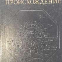 Ирвинг Стоун. Происхождение. ВИНТАЖ. 1984 г, в Москве